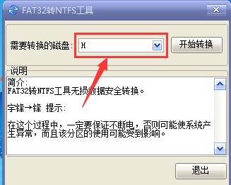 u盘不能存放大于4G的文件,u盘提示文件过大怎么办